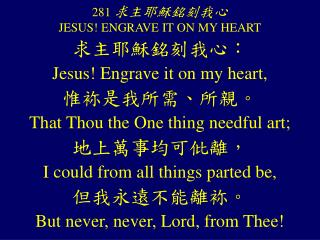 281  求主耶穌銘刻我心 JESUS! ENGRAVE IT ON MY HEART