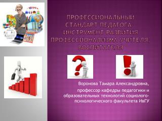 Профессиональный стандарт педагога -инструмент развития профессионализма учителя, воспитателя