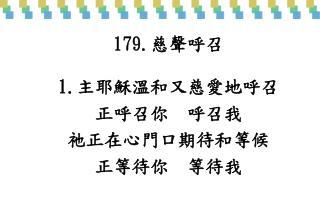 179. 慈聲呼召