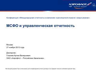 Москва  27 ноября 2013 года Докладчик : Глазнев Артем  Валерьевич