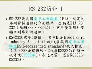 RS-232 簡介 -1