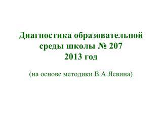 Диагностика образовательной среды школы № 207 2013 год