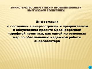 Министерство энергетики и промышленности  Кыргызской  Республики