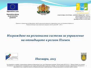 Изграждане  на регионална система за управление  на отпадъците в регион  Плевен