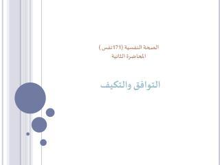 الصحة  النفسية  ( 171نفس ) المحاضرة الثانية