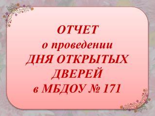 ОТЧЕТ о проведении  ДНЯ ОТКРЫТЫХ ДВЕРЕЙ в МБДОУ № 171