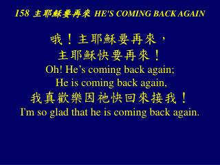 158  主耶穌要再來 HE'S COMING BACK AGAIN