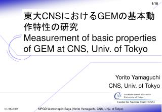東大 CNS における GEM の基本動作特性の研究 Measurement of basic properties of GEM at CNS, Univ. of Tokyo