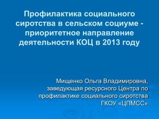 На 01.01.2013 года на территории 147 культурно-образовательных центров области проживают: