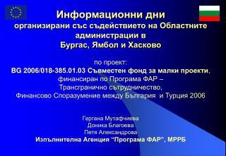 Информационни дни организирани със съдействието на Областните администрации в