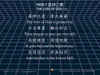 H020-1  真神之愛  THE LOVE OF GOD  (1/3)