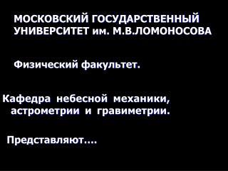 МОСКОВСКИЙ ГОСУДАРСТВЕННЫЙ УНИВЕРСИТЕТ им.М.В.ЛОМОНОСОВА