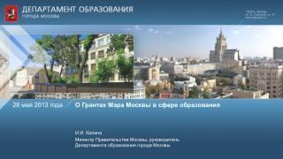 О Грантах Мэра Москвы в сфере образования