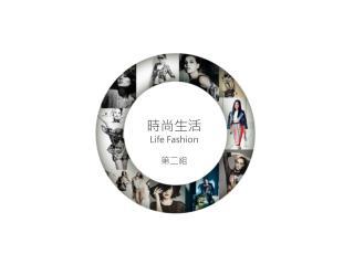 時尚生活 Life Fashion 第二組