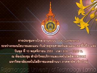 การประชุมทางไกล ผ่านระบบ  VDO Conference