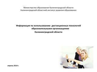 Информация по использованию  дистанционных технологий образовательными организациями