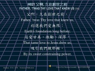H021  父啊 ,  久在創世之前 FATHER, 'TWAS THY LOVE THAT KNEW US  (1/4)