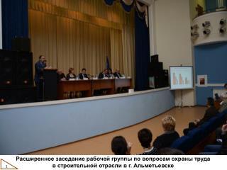 Расширенное заседание рабочей группы по вопросам охраны труда