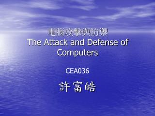 ???????  The Attack and Defense of Computers