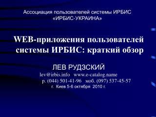 Ассоциация пользователей системы ИРБИС «ИРБИС-УКРАИНА»