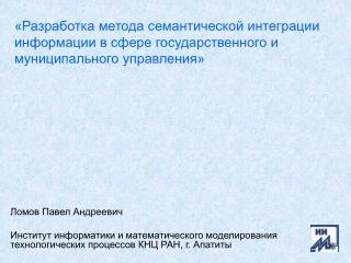 Ломов Павел Андреевич