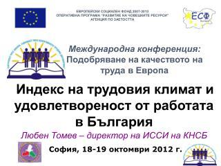 Международна конференция:  Подобряване на качеството на труда в Европа