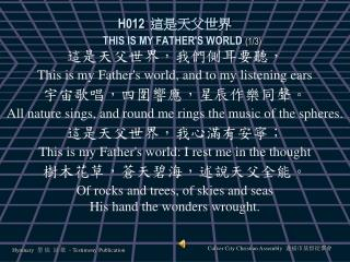 H012 這是天父世界 THIS IS MY FATHER'S WORLD  (1/3)