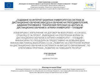 ЕТАП  ОБУЧЕНИЕ 27.08.2014 Администратори