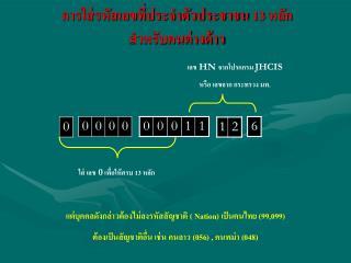 การใส่รหัสเลขที่ประจำตัวประชาชน 13 หลัก สำหรับคนต่างด้าว