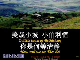 美哉小城 小伯利恒 O little town of Bethlehem,  你是何等清静 How still we see Thee lie!