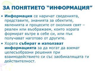 """ЗА ПОНЯТИЕТО """"ИНФОРМАЦИЯ"""""""