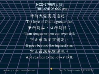 H020-2  神的大愛  THE LOVE OF GOD  (1/3)