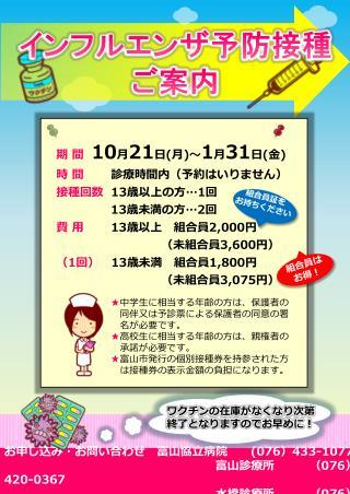 お申し込み・お問い合わせ 富山協立病院   (076 ) 433-1077                   富山診療所   ( 076 ) 420-0367