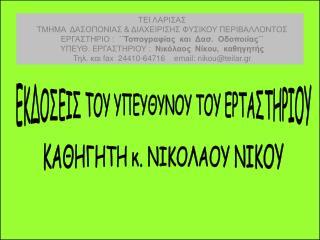 ΕΚΔΟΣΕΙΣ ΤΟΥ ΥΠΕΥΘΥΝΟΥ ΤΟΥ ΕΡΤΑΣΤΗΡΙΟΥ