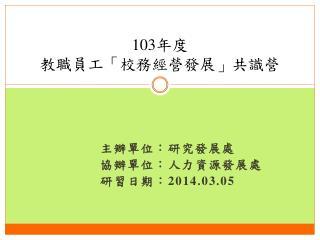 103 年度 教職員工「校務經營發展」共識 營