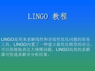 LINGO  教程