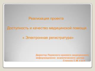 Реализация проекта Доступность и качество медицинской помощи