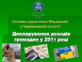 Декларування доходів громадян у 201 4  році