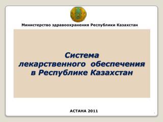 Система  лекарственного  обеспечения  в Республике Казахстан