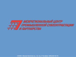 115035 г.Москва Болотная ул., 12, стр. 3 Тел/факс (095)234-53-76