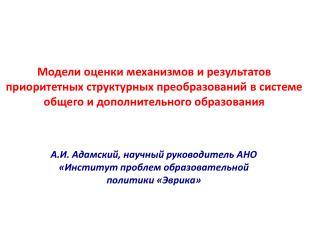 А.И. Адамский, научный руководитель АНО «Институт проблем образовательной политики «Эврика»