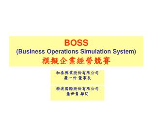 BOSS (Business Operations Simulation System) 模擬企業經營競賽