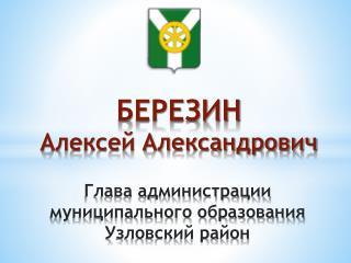 Глава администрации муниципального образования Узловский район