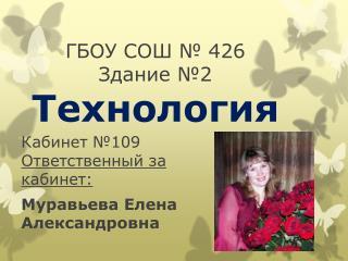 ГБОУ СОШ № 426  Здание №2 Технология