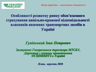 Гумінський Іван Петрович Заступник Генерального директора МТСБУ,
