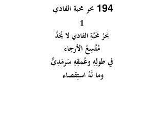 بحر محبة الفادي  194