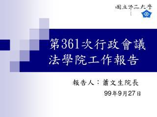 第 361 次行政會議 法學院工作報告