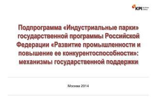 Москва 2014