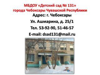 МБДОУ «Детский сад № 131»  города Чебоксары Чувашской Республики