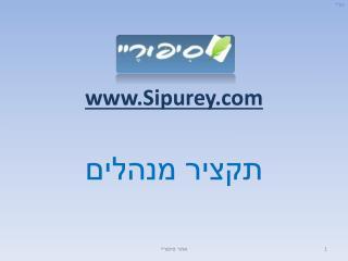 Sipurey